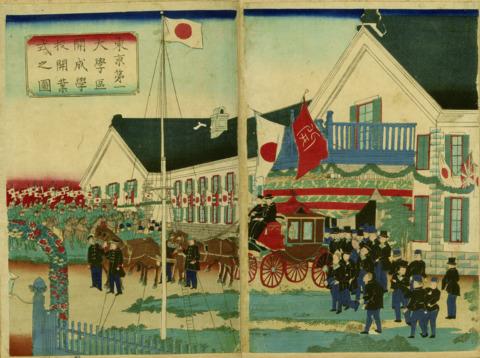 東京第一大学区開成学校開業式之...