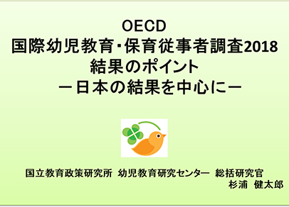 Yuri Obara BELFALI (OECD教育・スキル局 幼児期・学校課長)